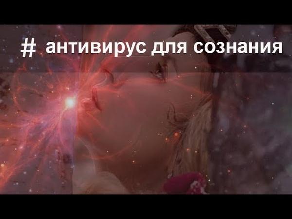 Квантовое омоложение Антивирус для сознания Молекулярный взрыв