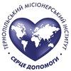 Тернопольский Миссионерский Институт