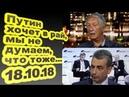 Лев Шлосберг Константин Боровой Путин хочет в рай мы не думаем что тоже 18 10 18