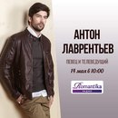 Антон Лаврентьев фото #34