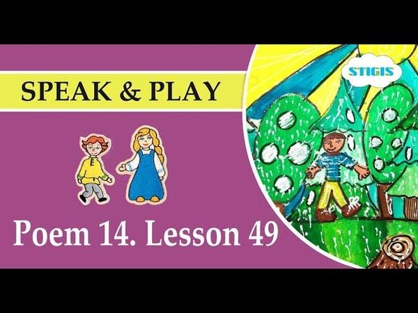 Where is Jimmy стихи на английском аудирование Lesson 49 Stigis Speak Play