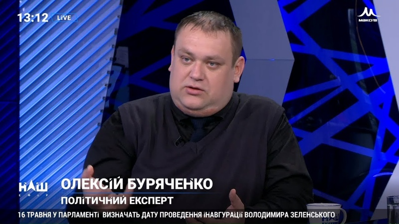 Буряченко Повернення Коломойського до України пов'язане з інавгурацією Зеленського НАШ 16 05 19