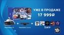 Праздничная цена на мега набор PlayStation VR Mega Pack
