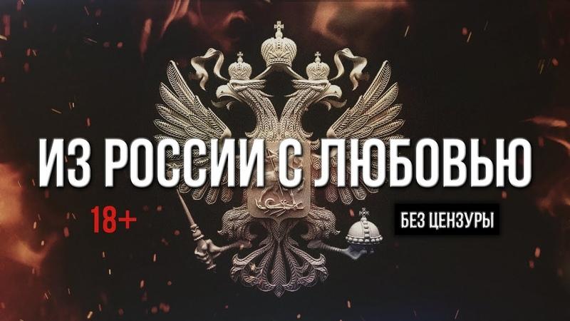 Артём Гришанов - Из России с любовью From Russia with love [18]