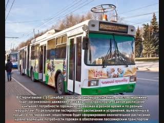 ИНТЕРЕСНОЕ В ГОРОДЕ Единое расписание для городского транспорта