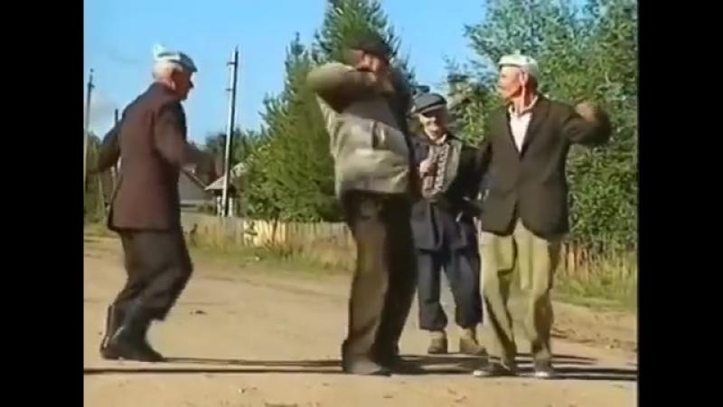 старики танцуют