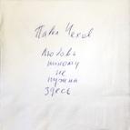 Павел Чехов альбом Любовь никому не нужна здесь