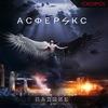"""АСФЕРИКС - """"Падшие"""" 2018 альбом уже в пути"""