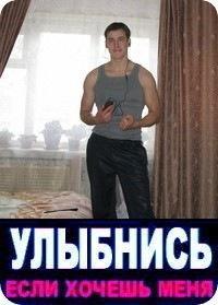 Евгений Кудашкин, 10 апреля 1983, Тобольск, id82298429