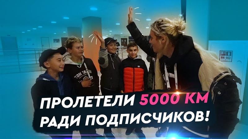 ПРОЛЕТЕЛИ 5000 КМ ЧТОБЫ ДАТЬ ПЯТЬ ПОДПИСЧИКУ!