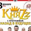 КняZz | 8 декабря | Космонавт