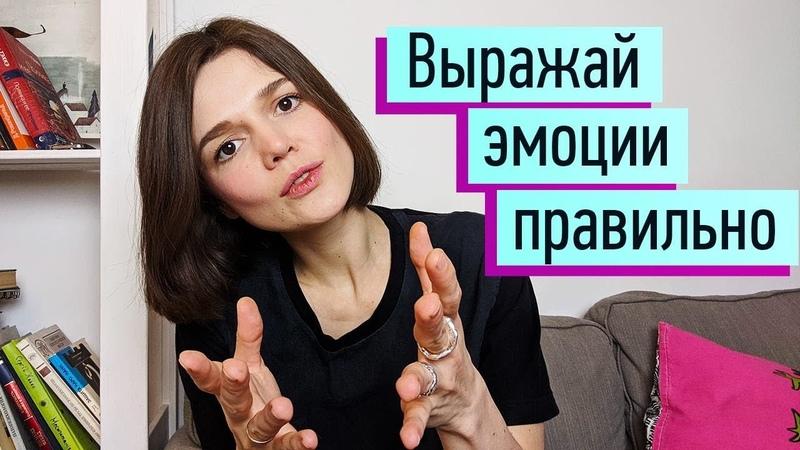 Как выражать позитивные и негативные эмоции Невербальная вербальная форма Управление эмоциями ч 3
