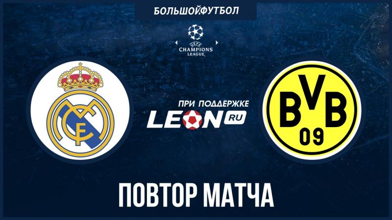 Реал Мадрид - Боруссия Дортмунд. Повтор матча ЛЧ 2013 года