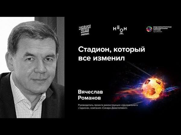 Science Slam Football: Вячеслав Романов, Стадион, который все изменил