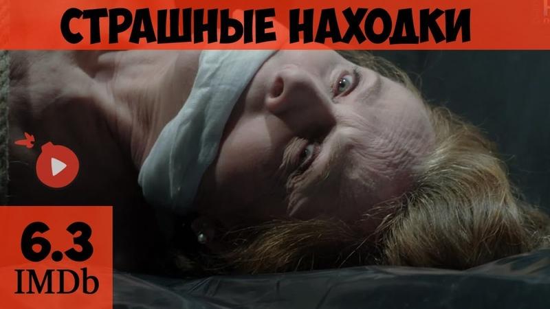 Тайна катакомб 2013 детектив триллер