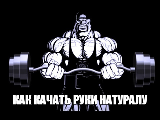 КАК НАКАЧАТЬ РУКИ НАТУРАЛУ от HeavyMetalGYM - большие БИЦЕПСЫ и ТРИЦЕПСЫ Егор Рубанов