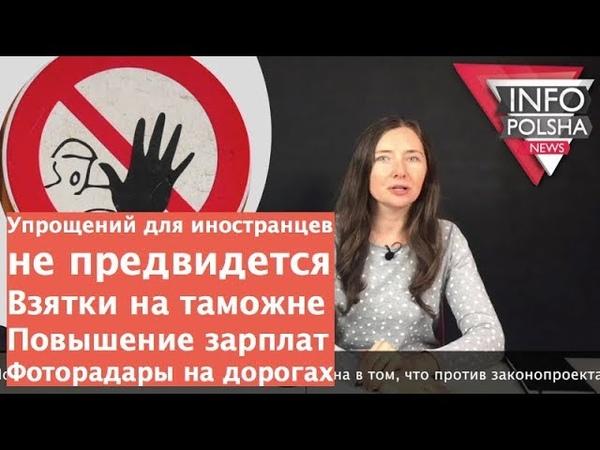 Упрощений для иностранцев не будет Взятки на таможне Фоторадары Инфопольша 20 11 12 2018