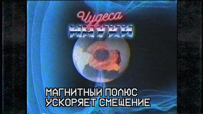На Сибирь надвигается магнитный полюс