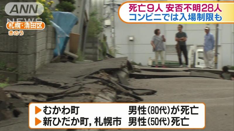 北海道で最大震度7 9人死亡28人安否不明(18_⁄09_⁄07)