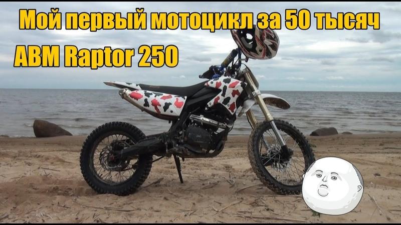Мой первый кроссовый мотоцикл за 50 тысяч рублей / АВМ Raptor 250
