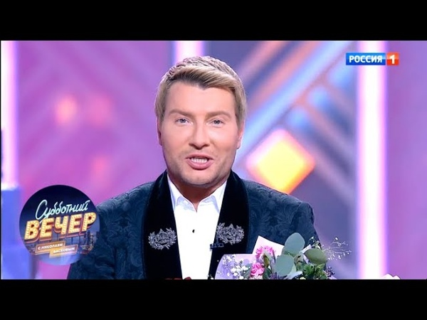 Субботний вечер с Николаем Басковым День рождения Баскова Выпуск от 20 10 18