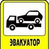 """Эвакуатор Вологда """"Авто Ангелы"""" 703-709"""