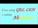 Обзор гель-лаков GEL LEN с сайта АлиЭкспресс