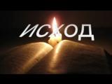 ИСХОД ст. Николаи