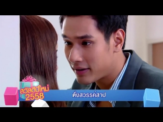 Тизер Как проклятие небес / Dung Sawan Sab (Таиланд, 2015 год)