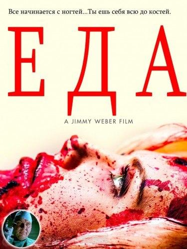 Еда [2014]