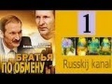 Братья по обмену 1 серия (2013) Фильм Комедия Мелодрама Сериал Братья по обмену