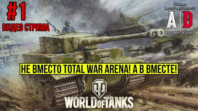 World of Tanks 🔔 Не ВМЕСТО Total War: Arena, а ВМЕСТЕ