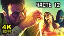 Max Payne 3, Прохождение Без Комментариев - Часть 12: Отель Империал Палас [PC | 4K | 60FPS]