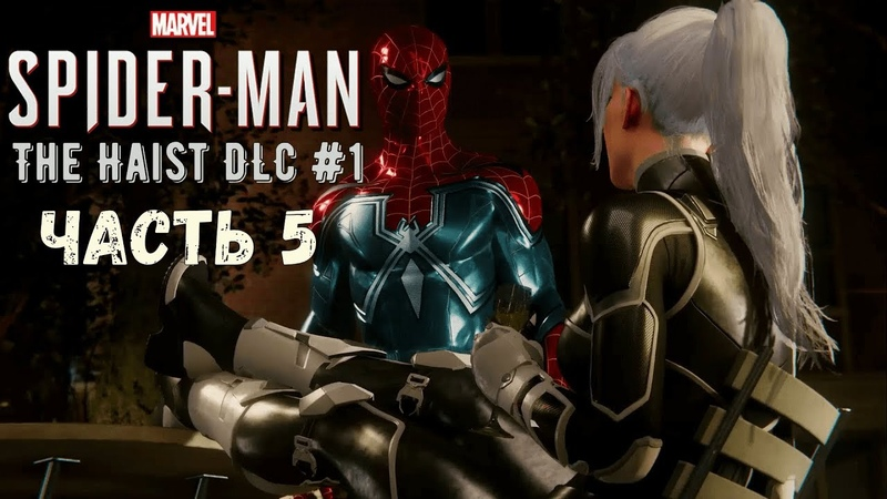 Marvel's Spider Man - ФИНАЛ* The Haist DLC 1