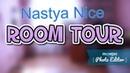 ROOM TOUR/ РУМ ТУР • Nastya Nice. 😱Моя комната. 1 часть
