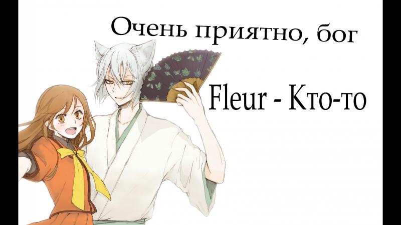 Клип очень приятно, бог (Fleur - Кто-то)