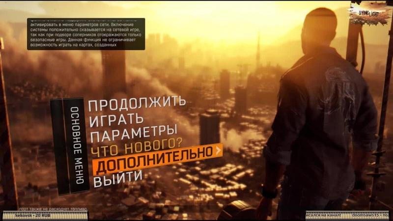Dying Light - Паркур с зомбарями)