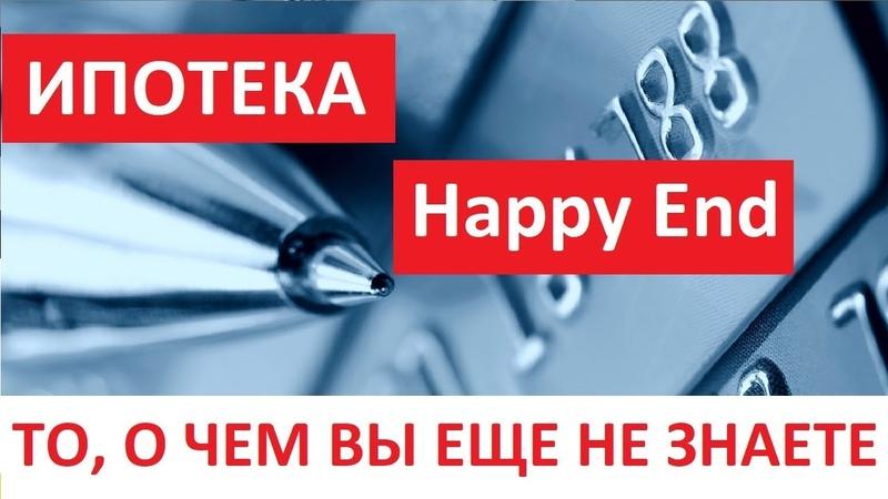 ИПОТЕКА В РОССИИ Happy End. ТО, О ЧЕМ ВЫ ЕЩЕ НЕ ЗНАЕТЕ Записки агента