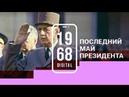 11 серия. Последний май президента. Озвучивает Дмитрий Нагиев