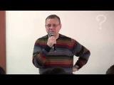 Ефимов В.А. - Человек эпохи водолея (16.03.2013)