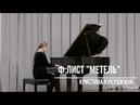 Кристина Кукушкина Ф Лист юношеский этюд №12 Метель