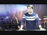 Даниил Соколов - «Пит-стоп» (10 февраля 2019 г.)