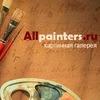 Allpainters.ru: искусство, свобода, живопись