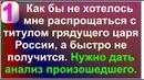 Анализ эпопеи с грядущим царем России. Что это было?