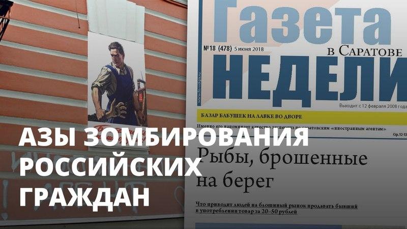 Азы зомбирования российских граждан - Газета недели в Саратове