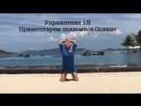 Славянская Гимнастика СИЛА БЕРЕГИНИ Анна Крекнина . Практика Приветствие Солнцу