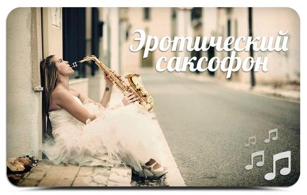 Эротический саксофон