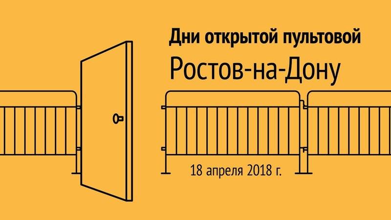 Дни открытой пультовой Ростов на Дону 18 апреля 2018 г