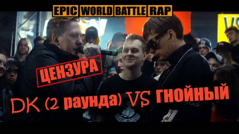DK (2 раунда) VS ГНОЙНЫЙ (ТВ версия)