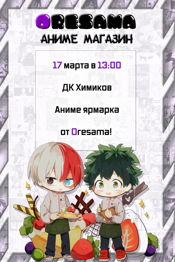 Афиша Казань Ярмарка Oresama--Казань 2